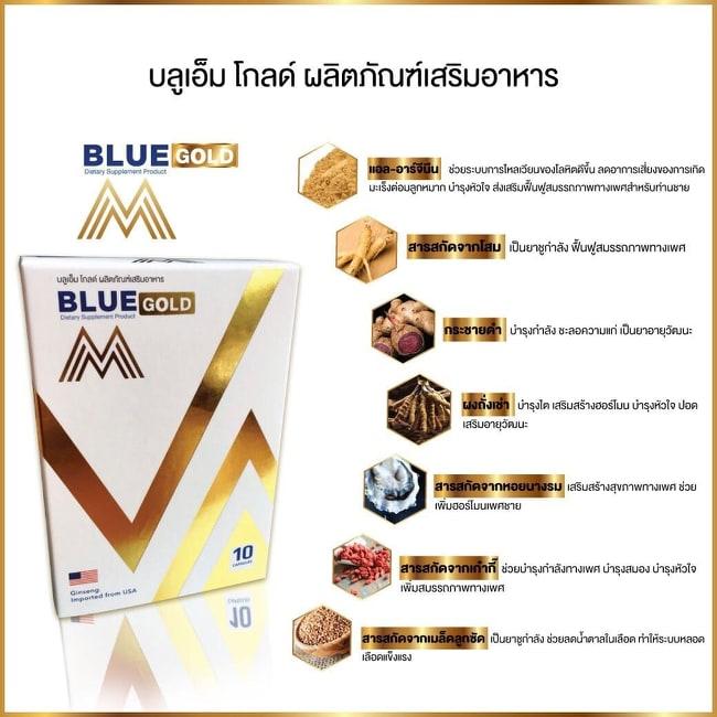 ส่วนผสมของอาหารเสริมผู้ชาย Blue M Gold