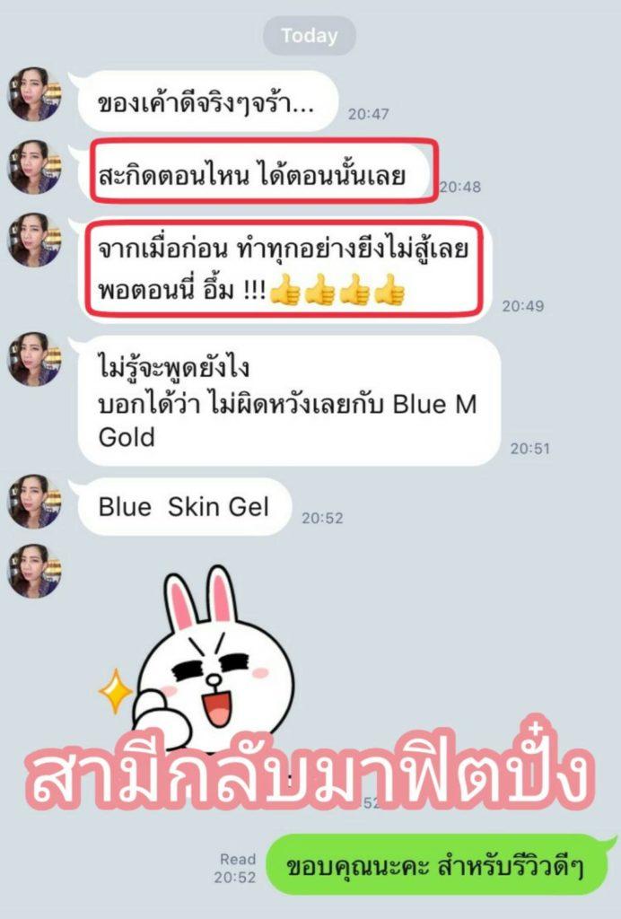 รีวิวลูกค้าอาหารเสริมผู้ชาย Blue M Gold