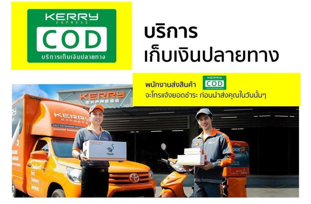 บริการเก็บเงินปลายทาง อาหารเสริม Blue M Gold