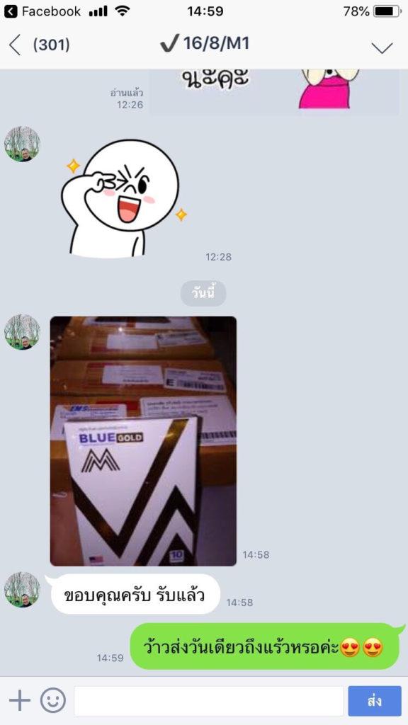 รีวิวลูกค้าได้รับสินค้าอาหารเสริมผู้ชาย Blue M Gold
