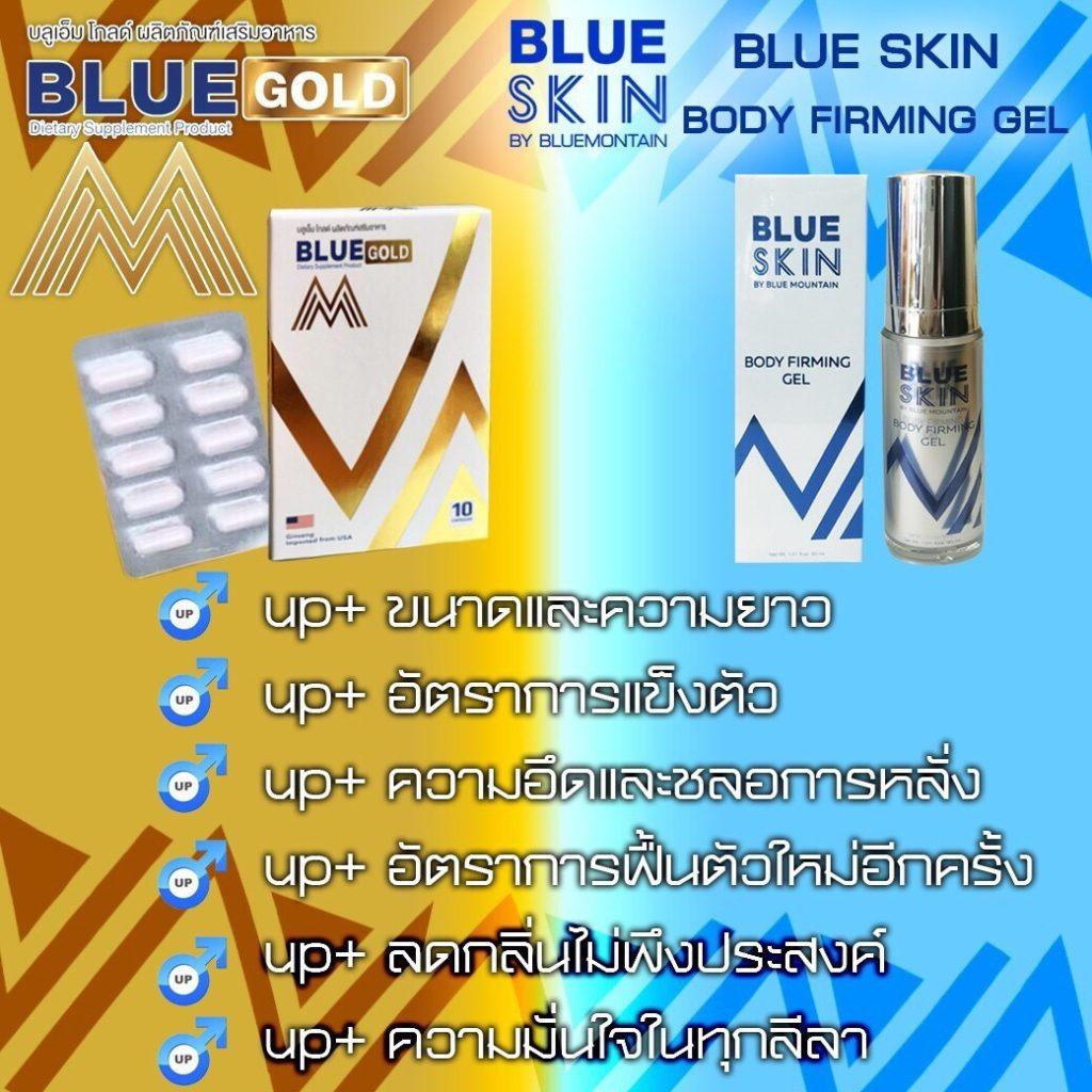 ประโยชน์ของอาหารเสริมผู้ชาย Blue M Gold และ Blue Gel