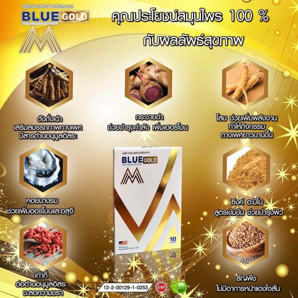 ส่วนประกอบสำคัญของอาหารเสริม Blue M Gold